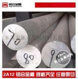铭立超硬2A12铝棒 滚花铝棒 美国2A12-T4超硬铝 LY12模具用铝 质量保证