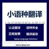 翻譯公司蓋章-西班牙簽證申請翻譯-西班牙證明材料翻譯-上海西班牙語翻譯