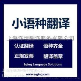 翻译公司盖章-西班牙签证申请翻译-西班牙证明材料翻译-上海西班牙语翻译