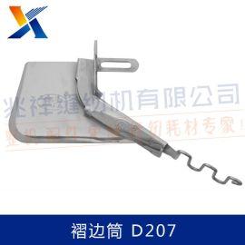 厂家直销银箭褶边筒_专业定做各种拉筒_工业缝纫机配件