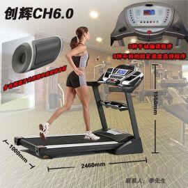 豪华商用电动跑步机 创辉CH6.0 商用跑步机