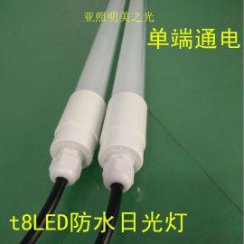 亚美之光 厂家直销 t8LED防水日光灯 LED防水日光灯