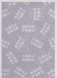 检测报告防伪底纹水印纸张厂家定制