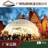 广州凯硕斯供应12m户外活动球形篷房