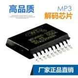 wt2003s-20ss品质语音芯片ic MP3解码音乐芯片可开发定制功能