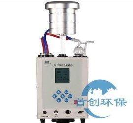SC-3200(E)型双路恒温恒流TSP综合采样器