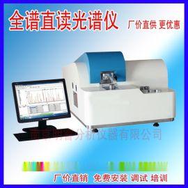 供应钢锻机模具光谱仪 南京明睿TY-9000型
