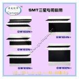 SMT專用三星黑色專用接料帶 8mm12mm16mm24mm規格齊全可定做