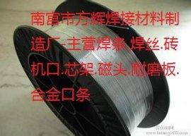 ER307不锈钢焊丝厂家