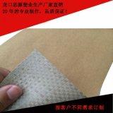 厂家直销牛皮纸复合编织布 定做三合一复合纸 钢材包装纸