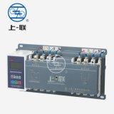 上海上联双电源转换开关RMQ2-250/4P 250A