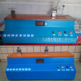 线材伸长率试验机,铜线拉伸测试仪, 金属丝伸长率测试仪
