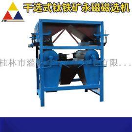 供应选矿设备、湿式磁选机 干式锰矿,钛铁矿,褐铁矿永磁磁选机