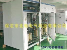 高压补偿柜装置选用干式空心电抗器或干式铁芯电抗器
