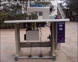 无纺布缝合机-北京无纺布超声波缝合机