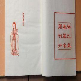17-35克棉纸印刷1-4色印刷厂家