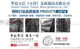 高频焊接H型钢, 高频焊H型钢, 高频焊接薄壁H型钢厂家