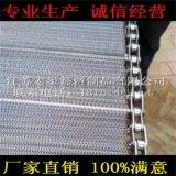 厂家长期供应 链条式网带 输送金属网链 304不锈钢网链
