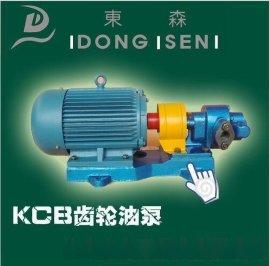 产地货源供应 小流量齿轮泵kcb18.3L/min 输油泵
