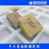 定做各类手工皂肥皂模具 液体硅胶原料 硅胶蛋糕模具
