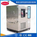 led高低温交变湿热试验箱 光伏组件高低温交变湿热试验箱厂家
