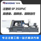 塑料弯管 风扇配件 玩具圈注塑机SP350PVC