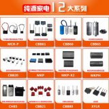 冷藏柜电容器CBB60 28uF/450VAC