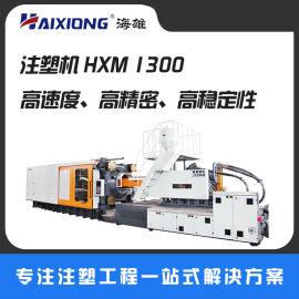 塑料异形件 汽车零件 托盘注塑机HXM1300