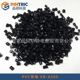 半导体PVC塑胶颗粒 挤出级导电PVC塑料 PVC半导体材料 导电PVC料