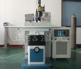 正信厂家直销各种PCB板激光焊接机