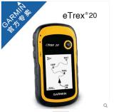 Garmin佳明 etrex20 戶外手持機GPS 彩屏 雙衛星定位