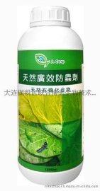 天然广效防虫剂,生物防虫剂,化学农药替代品