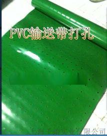 山东绿色pvc输送带打孔