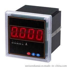 YD8000单相电力仪表 西安威森电气