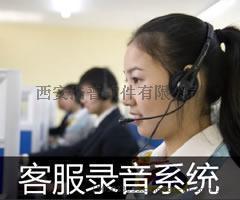 领航西安电话录音软件