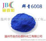 厂家批发 高品质群青6008 各类**群青蓝无机颜料