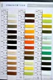 有色巴素兰五五毛 50%巴素兰羊毛 50%抗起晴纶 厂家毛纱线