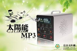 多功能太阳能发电系统 收音机 pm3 便携直流太阳能发电机 FS-S204