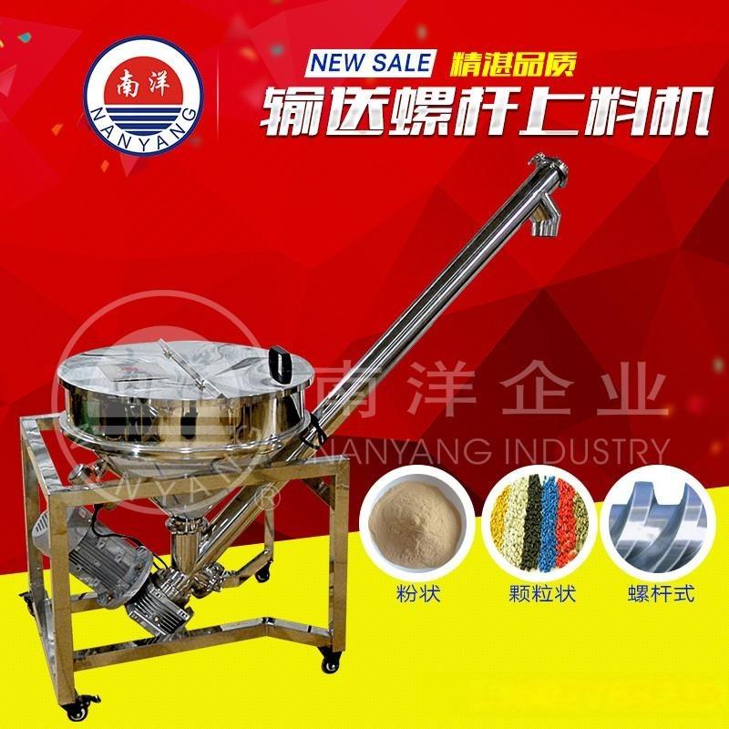 不鏽鋼提升機自動定量提升機螺桿螺旋蛟龍提升機