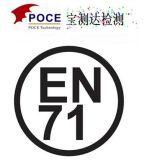 游乐设备欧盟EN71认证
