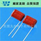 廠家直供金屬化聚丙膜(安全型)電容器金屬薄膜電容MPS155K450V