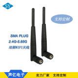 供应2.4G~5.85G双频路由器WIFI天线