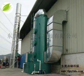 不锈钢废气净化塔-水喷淋净化塔