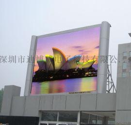 迪博威p5高清户外LED显示屏   广告屏