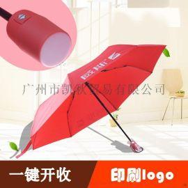 全自动折叠雨伞纯色男女定制logo商务礼品广告伞