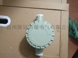 防爆接線盒廠家批發直銷