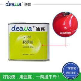 厂家直销 环氧高压管道脱模剂 复合材料脱模剂