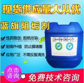 信阳缓释阻垢剂周口反渗透阻垢剂驻马店水处理用阻垢剂