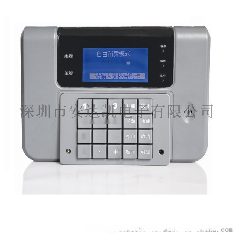 自定义语音食堂消费机 安达凯食堂消费机