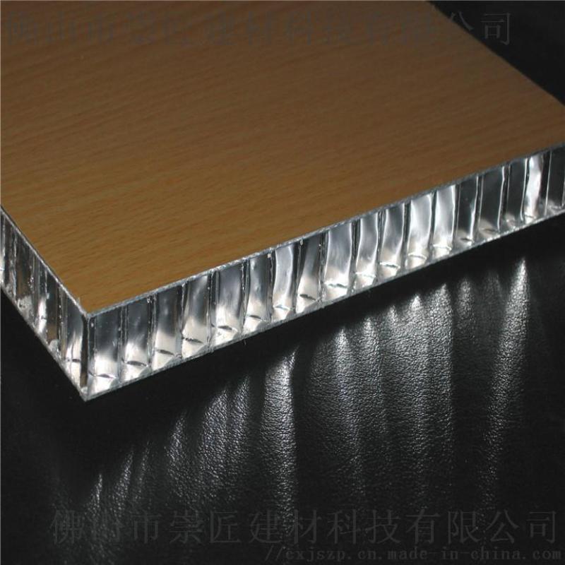 阜新 木紋鋁蜂窩板裝飾 仿木紋鋁複合板價格